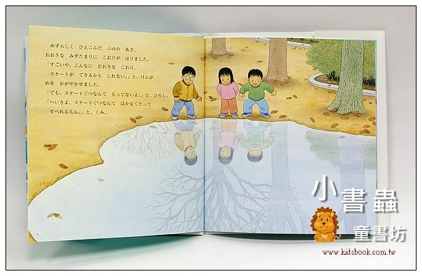 內頁放大:淘氣三人組拯救企鵝島(日文) (附中文翻譯)