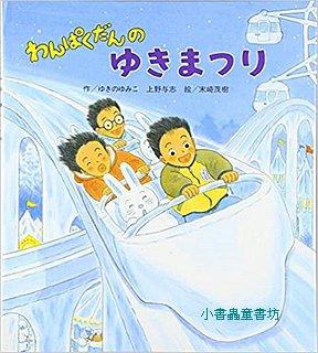 淘氣三人組─好玩的雪祭(日文) (附中文翻譯)