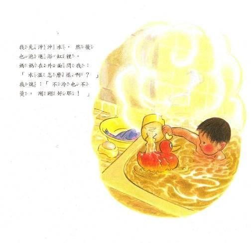 內頁放大:我最喜歡洗澡:林明子繪本(中文) (79折)