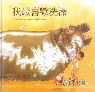 我最喜歡洗澡:林明子繪本(中文) (79折)