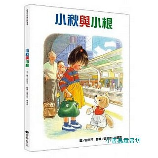 情緒繪本3-5:小秋與小根(興奮、緊張、害怕、開心)(79折)小書蟲推薦書