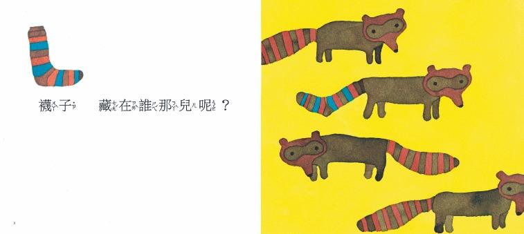 內頁放大:藏在誰那兒呢?:五味太郎繪本(79折)