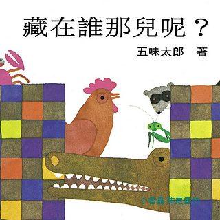 藏在誰那兒呢?:五味太郎繪本(79折)