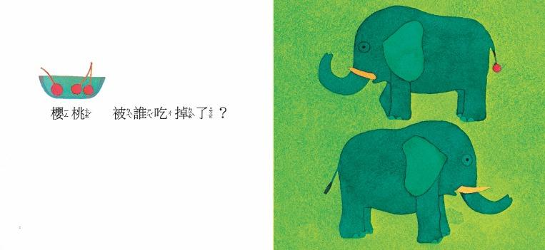 內頁放大:誰吃掉了?:五味太郎繪本(79折)