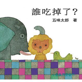 誰吃掉了?:五味太郎繪本(79折)