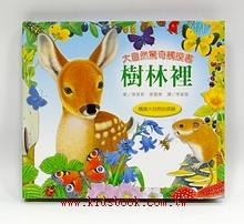 大自然驚奇觸摸書:樹林裡(75折)
