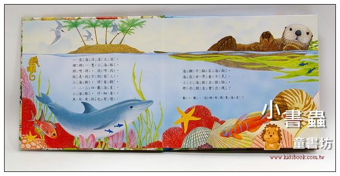 內頁放大:大自然驚奇觸摸書:大海洋(79折)