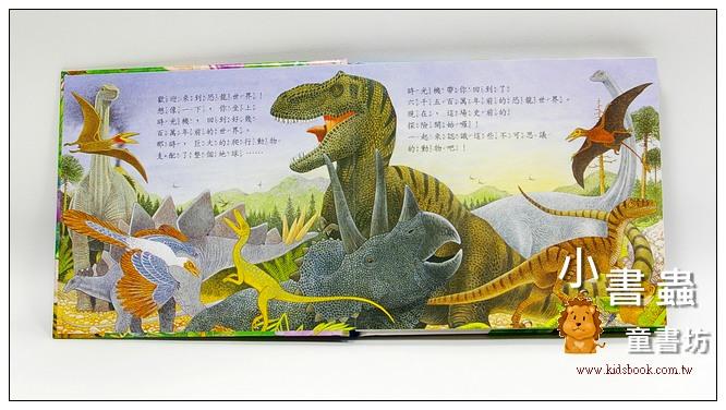 內頁放大:大自然驚奇觸摸書:恐龍