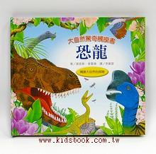 大自然驚奇觸摸書:恐龍(79折)