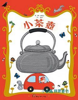 小茶壺(79折)