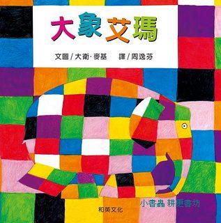 大衛.麥基繪本:大象艾瑪(附贈掃碼聽中英文故事)(79折)