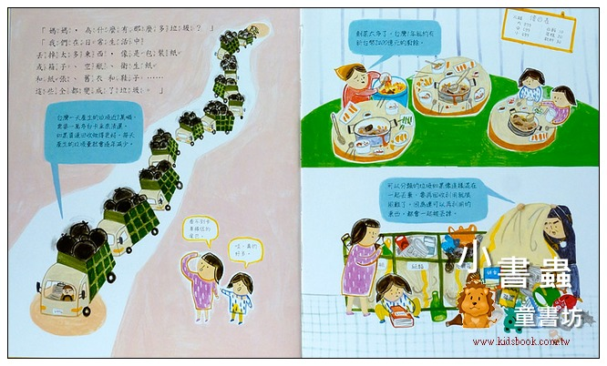 內頁放大:環保繪本(高階)環保生活出發(79折)