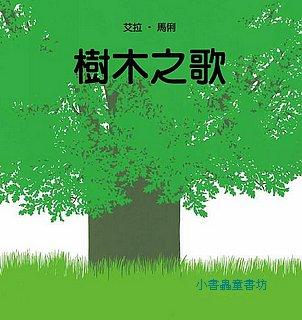樹木之歌(85折) <親近植物繪本>