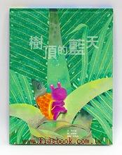 樹頂的藍天(79折)(音樂劇繪本,加贈音樂歌舞劇示範演出光碟)