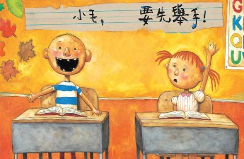 內頁放大:校園生活─幼小篇1-3:大衛.夏儂繪本:小毛上學去 (79折)