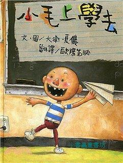 大衛.夏儂繪本:小毛上學去 (79折)