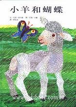 艾瑞.卡爾繪本:小羊和蝴蝶(79折)