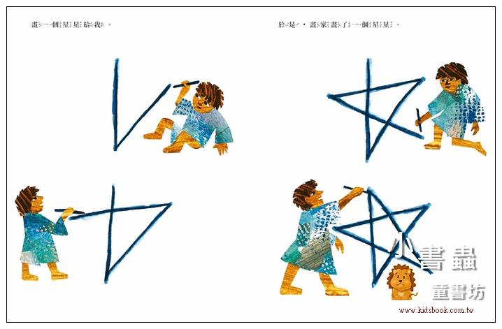 內頁放大:艾瑞.卡爾繪本:畫一顆星星給我(79折)