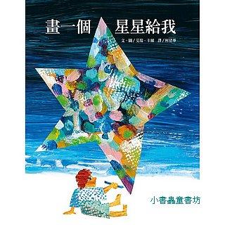 艾瑞.卡爾繪本:畫一顆星星給我(79折)