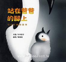 站在爸爸的腳上─皇帝企鵝的故事(79折)