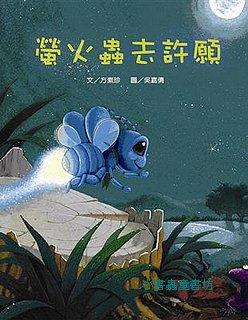 螢火蟲去許願 (79折)