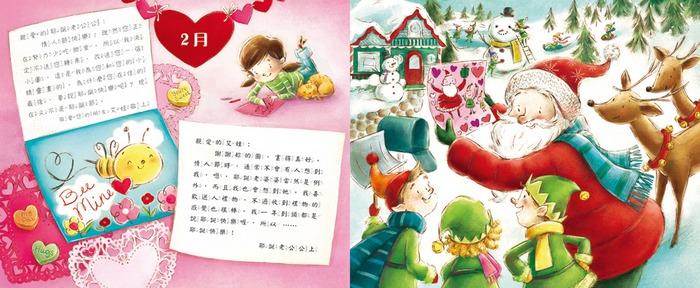 內頁放大:寫信給耶誕老公公(85折)