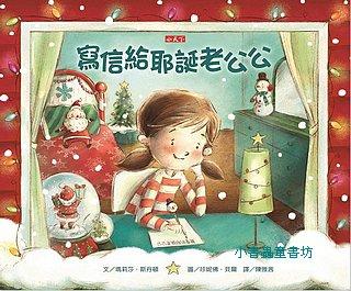 寫信給耶誕老公公(85折)