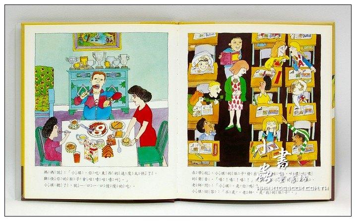 內頁放大:校園生活故事─中階篇 1-4:小琪的肚子咕嚕咕嚕叫(自我認同、規矩、師生相處探討)(79折)