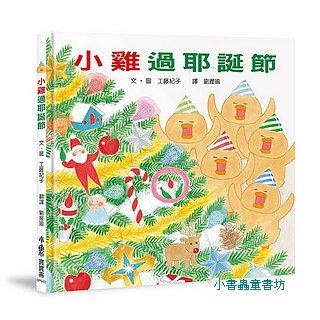 小雞過耶誕節(工藤紀子)(85折)