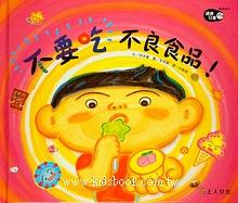 不要吃不良食品(79折)