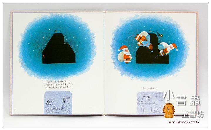 內頁放大:真的有聖誕老公公嗎?(中文版)(85折)