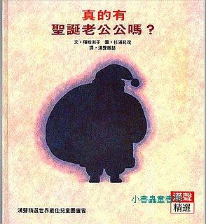 真的有聖誕老公公嗎?(中文版)(85折)
