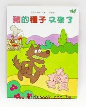 豬的種子又來了 <親近植物繪本>(85折)