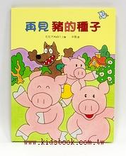 再見豬的種子 <親近植物繪本>(85折)