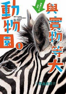 與實物等大:動物園1(79折)