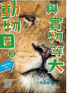 與實物等大:動物園2(79折)