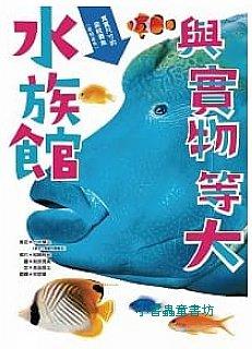 與實物等大:水族館(79折)