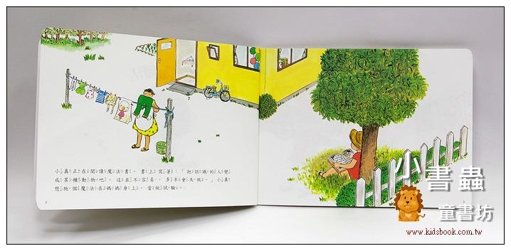 內頁放大:小真玩魔法(平裝)(絕版書)