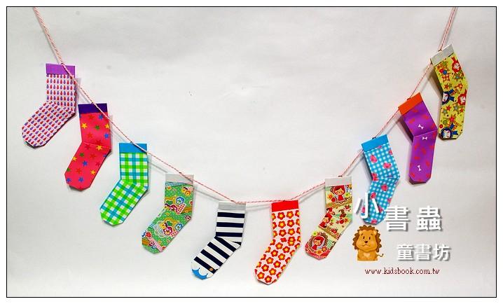 內頁放大:聖誕襪摺紙材料包