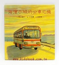 海濱小城的公車司機