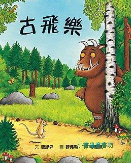古飛樂(原怪獸古肥玀)(85折)