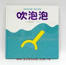 互動繪本:吹泡泡(85折)