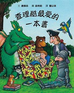 查理酷最愛的一本書(85折)