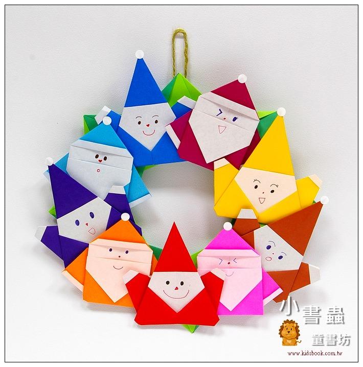 內頁放大:「彩色」聖誕老公公+聖誕小精靈─繽紛摺紙材料包(12大+40小)