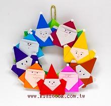 「彩色」聖誕老公公+聖誕小精靈─繽紛摺紙材料包(12大+40小)