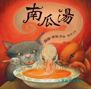 南瓜湯(79折)