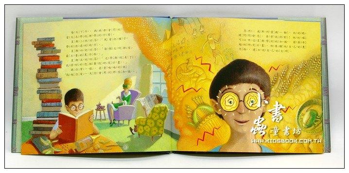 內頁放大:威斯利王國(79折)<親近植物繪本>