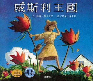 威斯利王國(79折)<親近植物繪本>