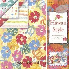 日本花紙(雙面):夏威夷風(4色調32枚)(現貨數量:4)