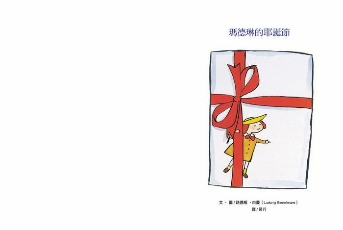 內頁放大:瑪德琳的耶誕節 (79折)